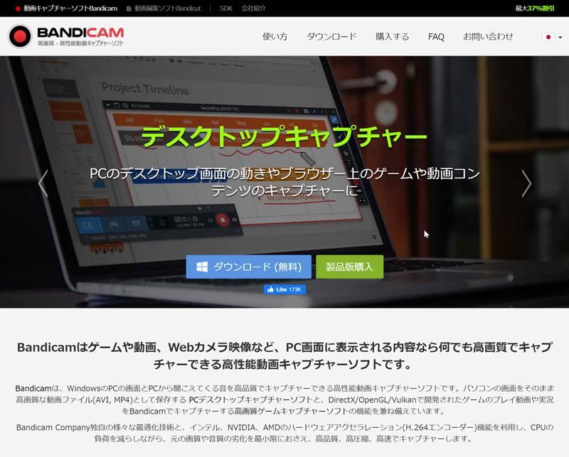 高性能動画キャプチャーソフトBandicam