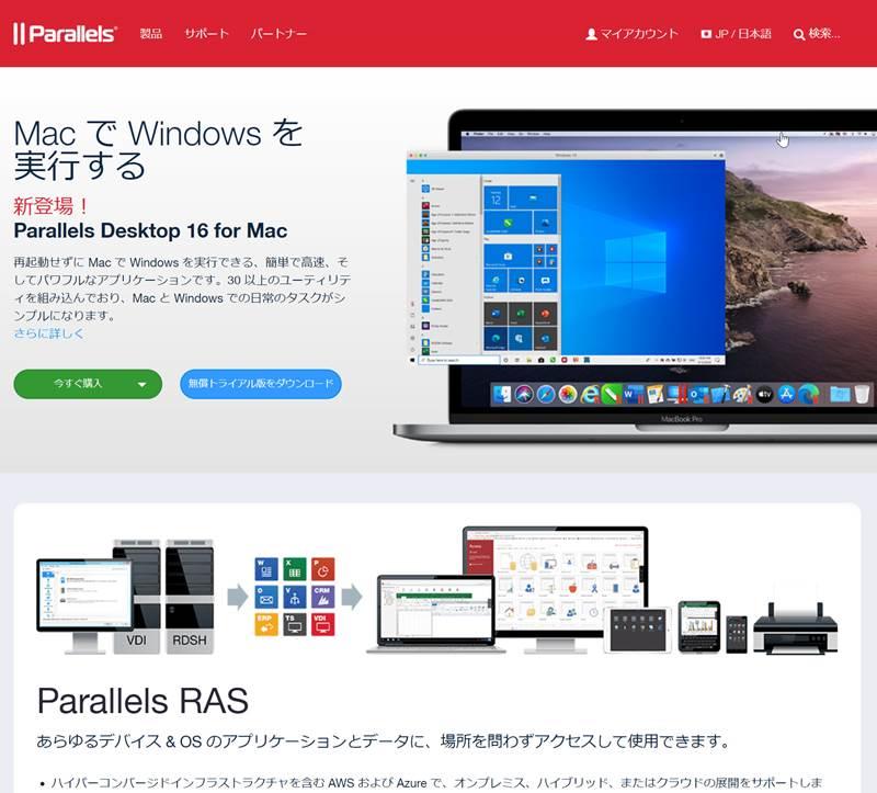 MacでWindowsを使えるソフト パラレルズ Parallels