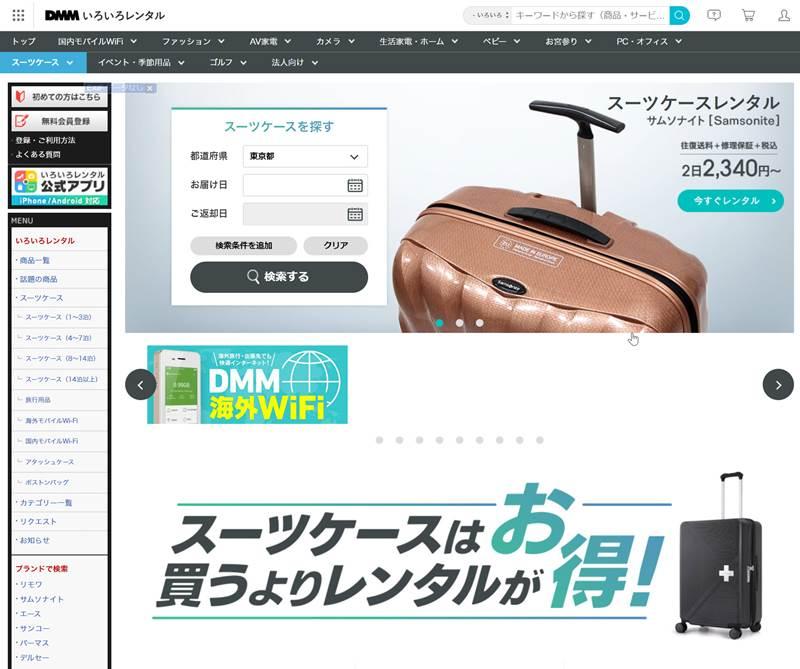 旅行用品レンタルのDMM