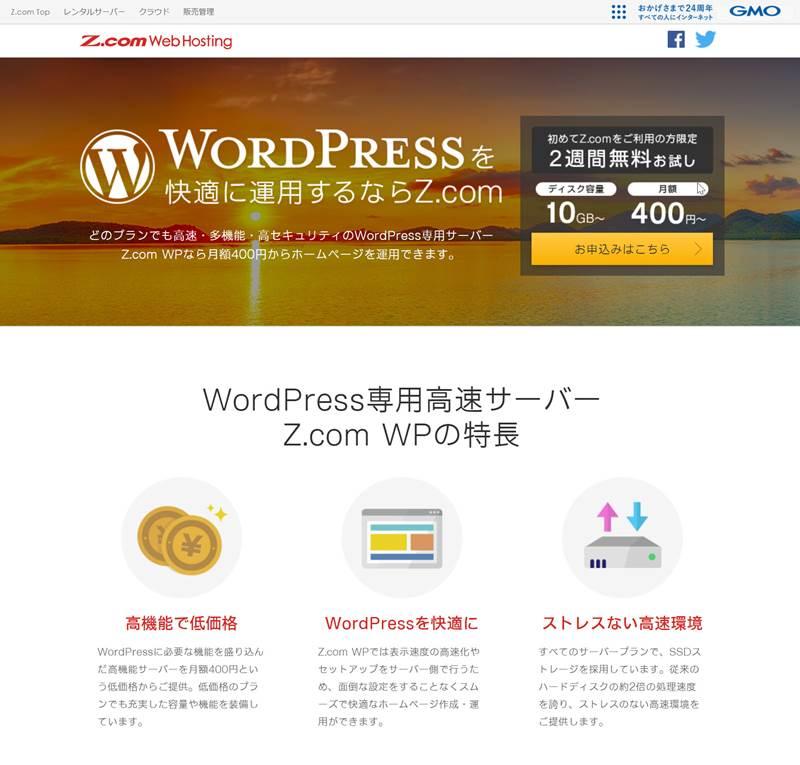 WordPress専用高速サーバー Z.com WP