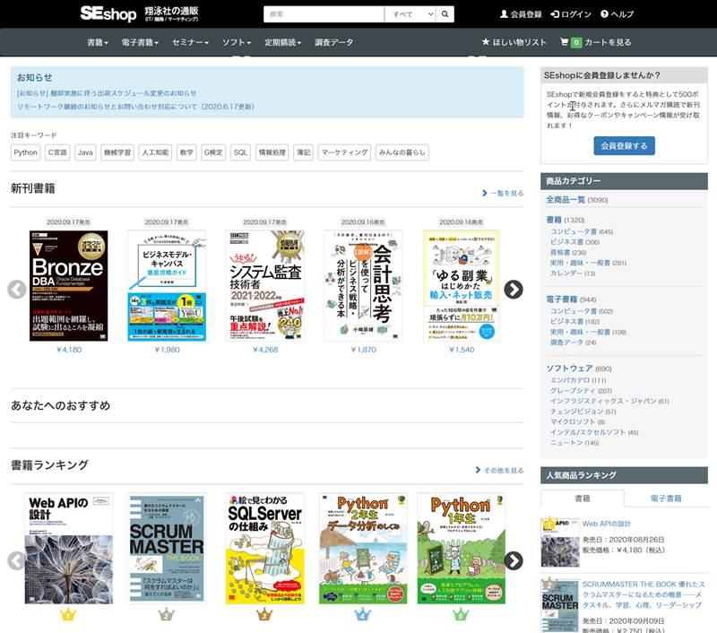 IT書やビジネス書/翔泳社の通販SEshop
