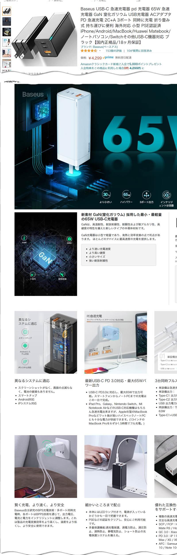 Baseus USB-C 急速充電器 pd 充電器 65W 急速充電器がさらに半額!