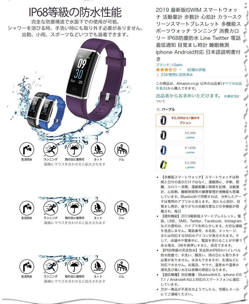 ISWIM スマートウォッチ 活動量計 歩数計 心拍計 カラースクリーンスマートブレスレット