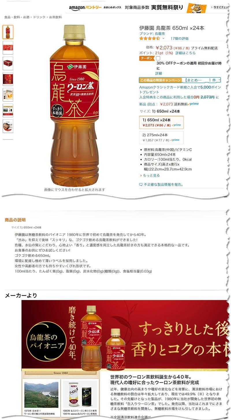 特価 伊藤園 烏龍茶 650ml×24本!