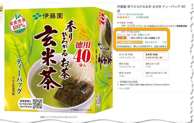 【200円未満で買える】伊藤園 香りひろがるお茶 40袋