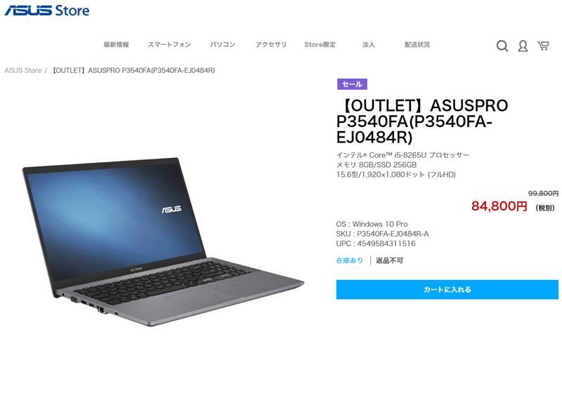 【アウトレット】ASUSPRO i5-8265U 8GB/SSD 256GBが84,800円!
