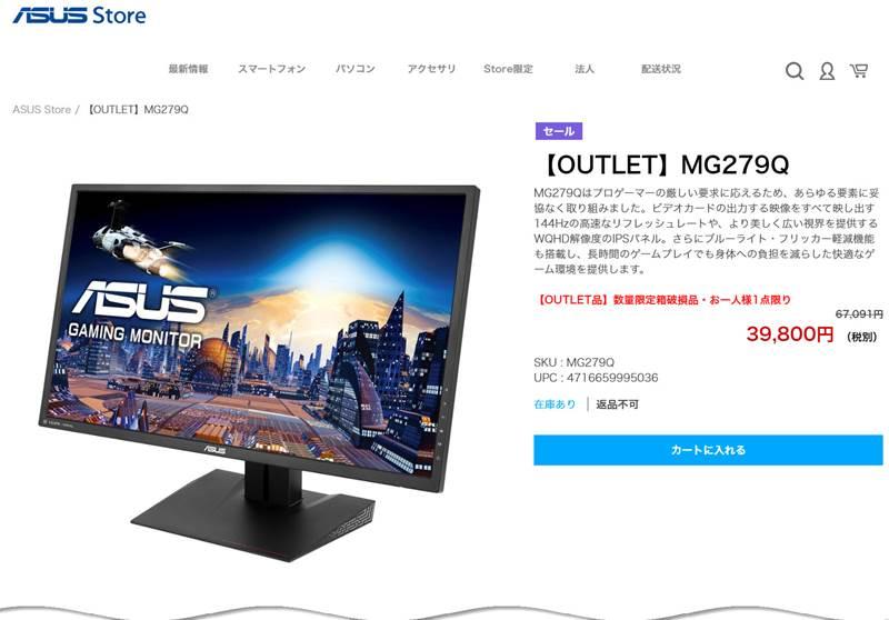 【OUTLET】27インチモニタ MG279Qが税別4万円切り!
