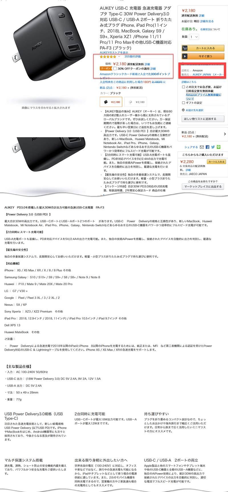 AUKEY USB-C 充電器 急速充電器 Type-C 30W PD3.0対応 が約1,500円!