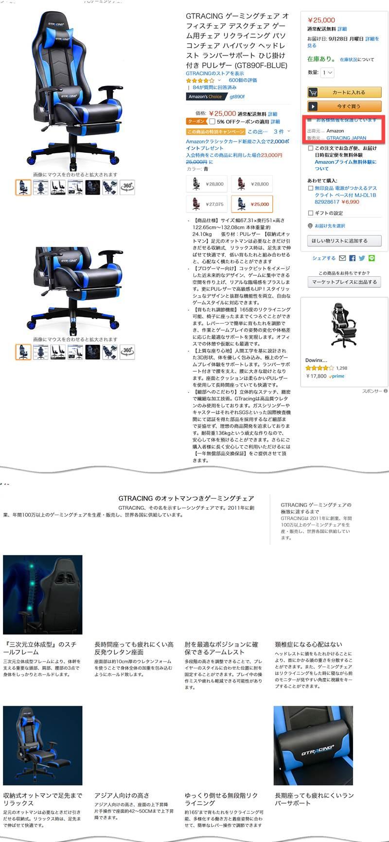 GTRACING GT890F ゲーミングチェア青が格安!