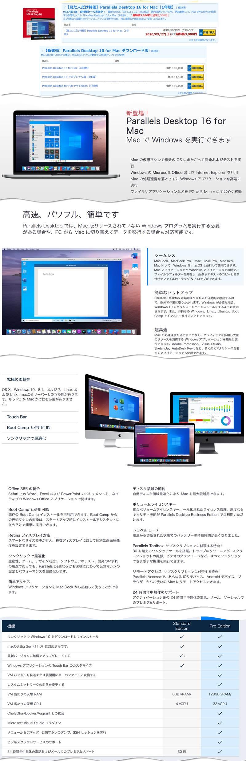 Parallels Desktop 16(1年版)が3,980円!
