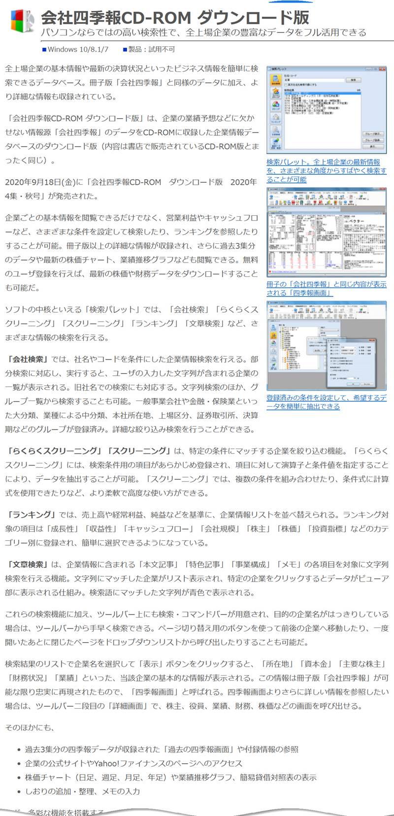 会社四季報CD-ROM ダウンロード版 2020年4集・秋号