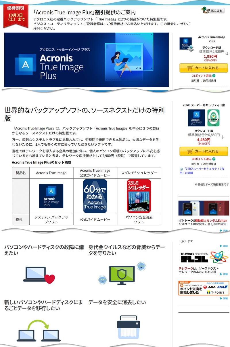 Acronis True Image Plus が1,980円!