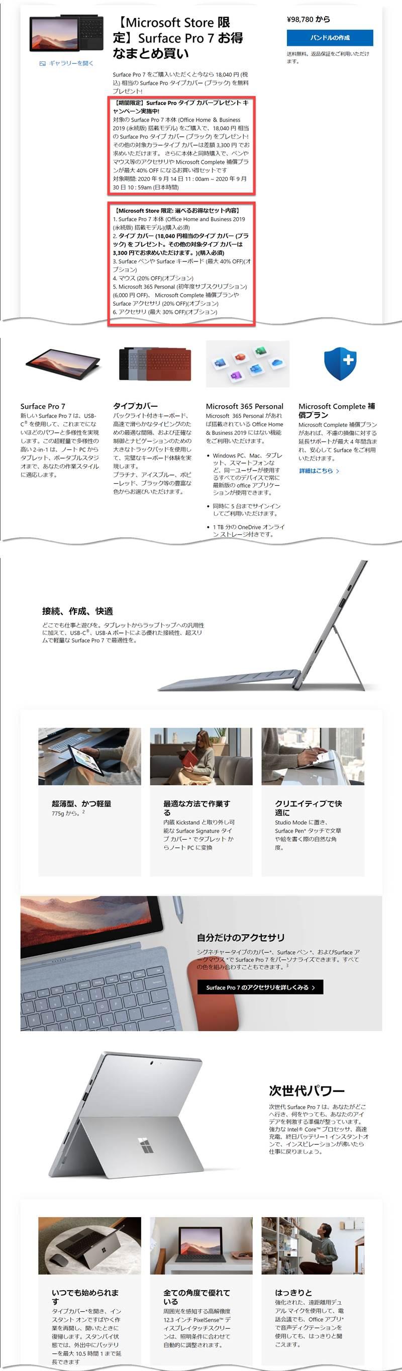 【Microsoft Store 限定】Surface Pro 7 お得なまとめ買い