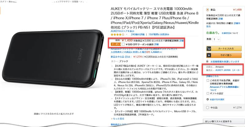 AUKEY 2USB 10,000mAh モバイルバッテリーが999円!