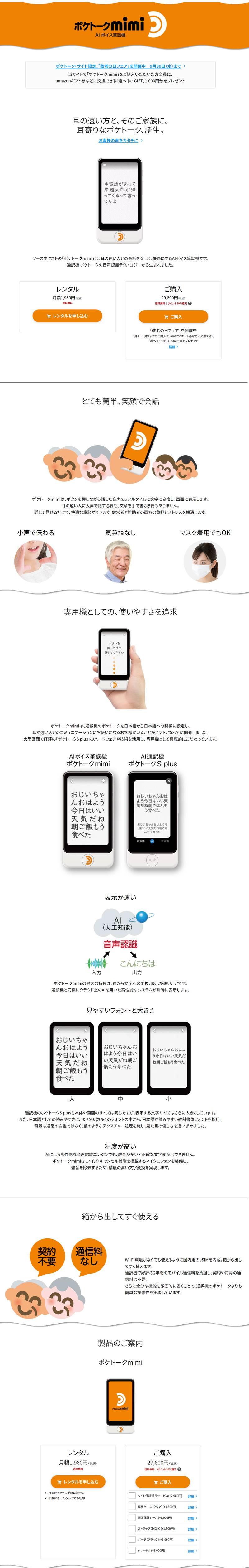 AIボイス筆談機 POCKETALK mimi(2年)のキャンペーン