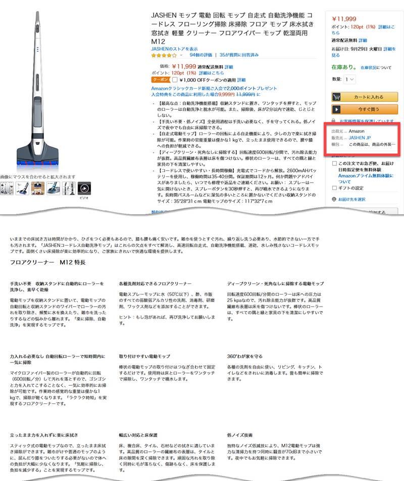 自動洗浄電動モップ JASHEN M12 が大幅割引!