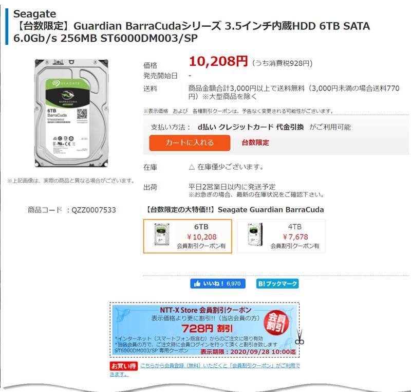 Guardian BarraCudaシリーズ 3.5インチ内蔵HDD 6TBが9,480円!