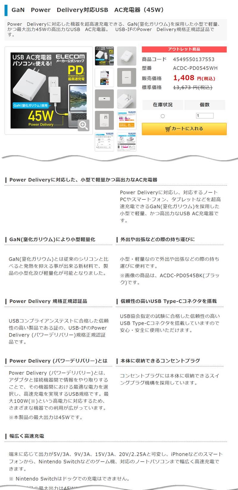 エレコム GaN PD対応USB AC充電器が1,408円!