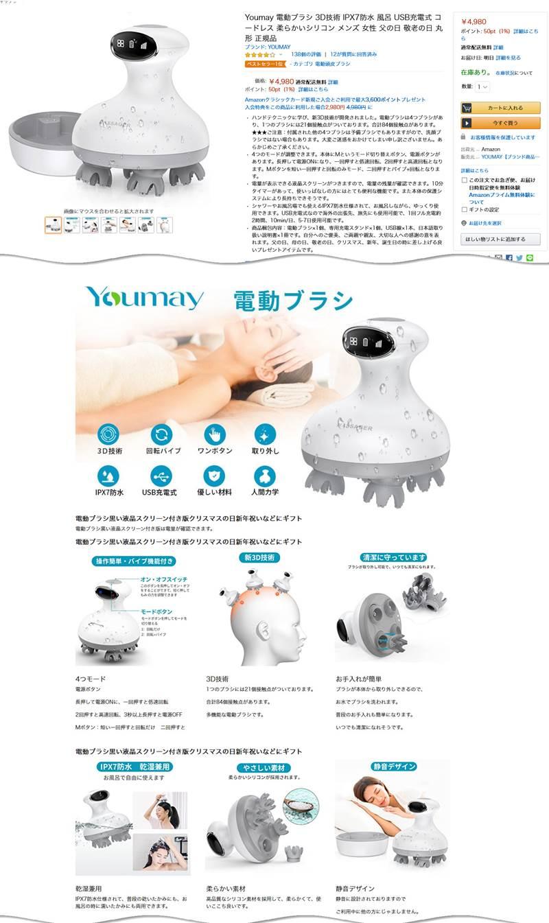 Youmay 3D技術 IPX7 電動頭皮ブラシ