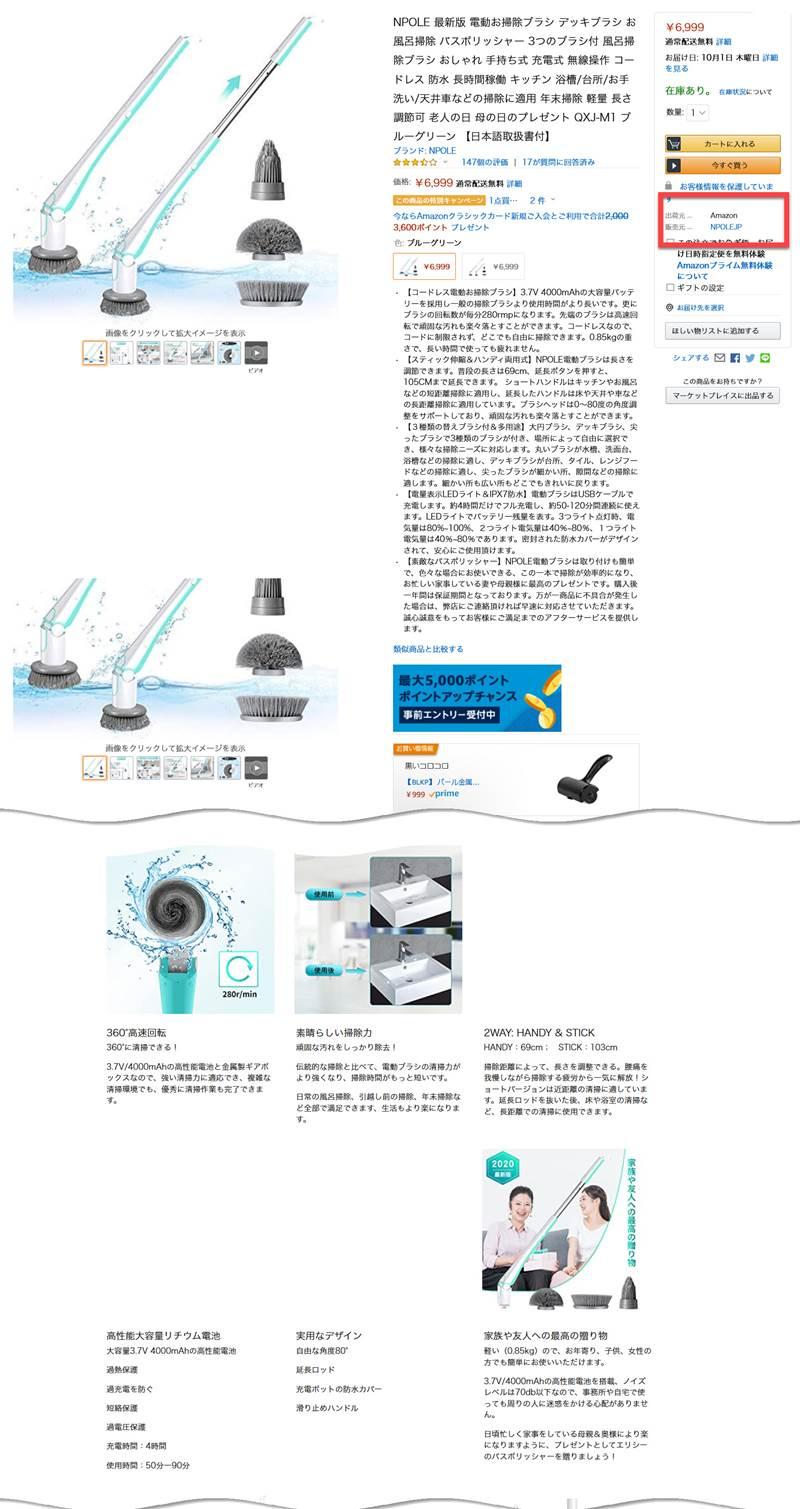 電動お掃除デッキブラシ NPOLE QXJ-M1 が大幅値下げ!