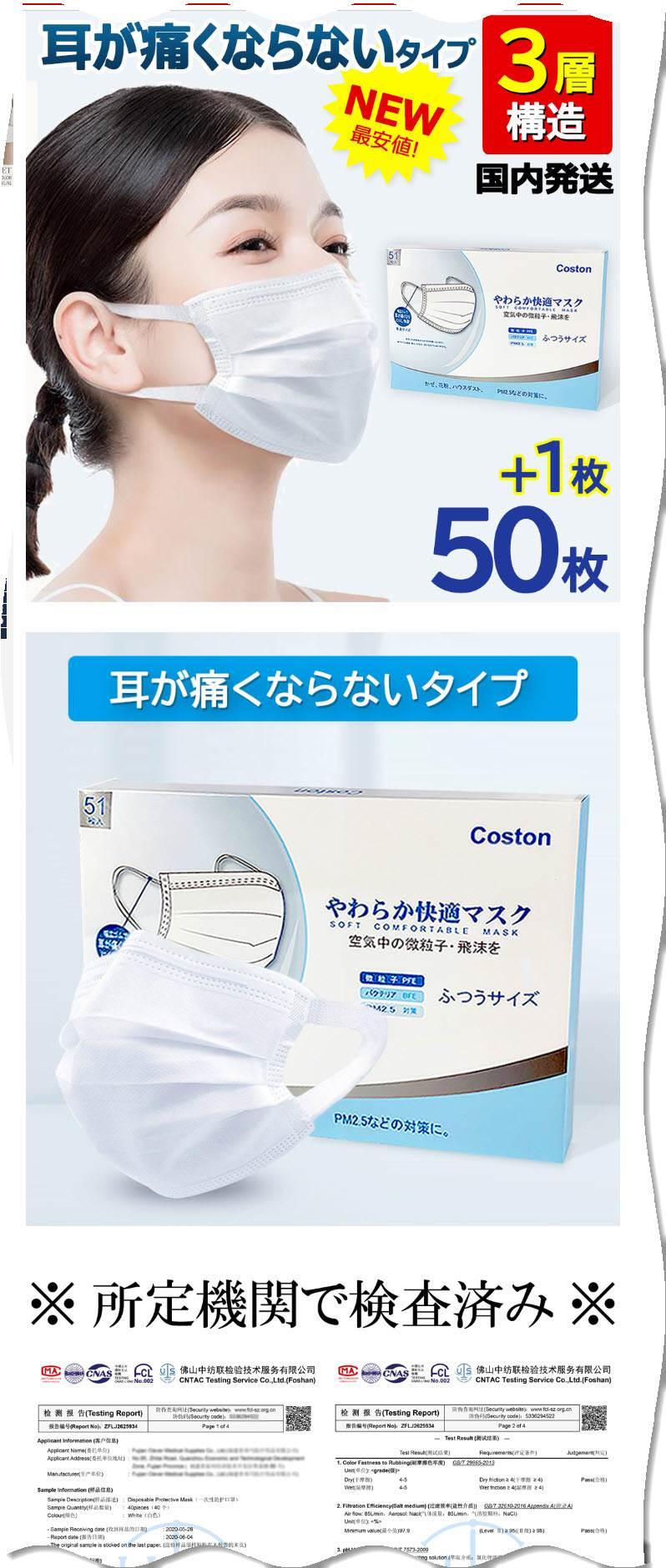 耳が痛くなりにくいマスク 51枚が送料無料の430円!