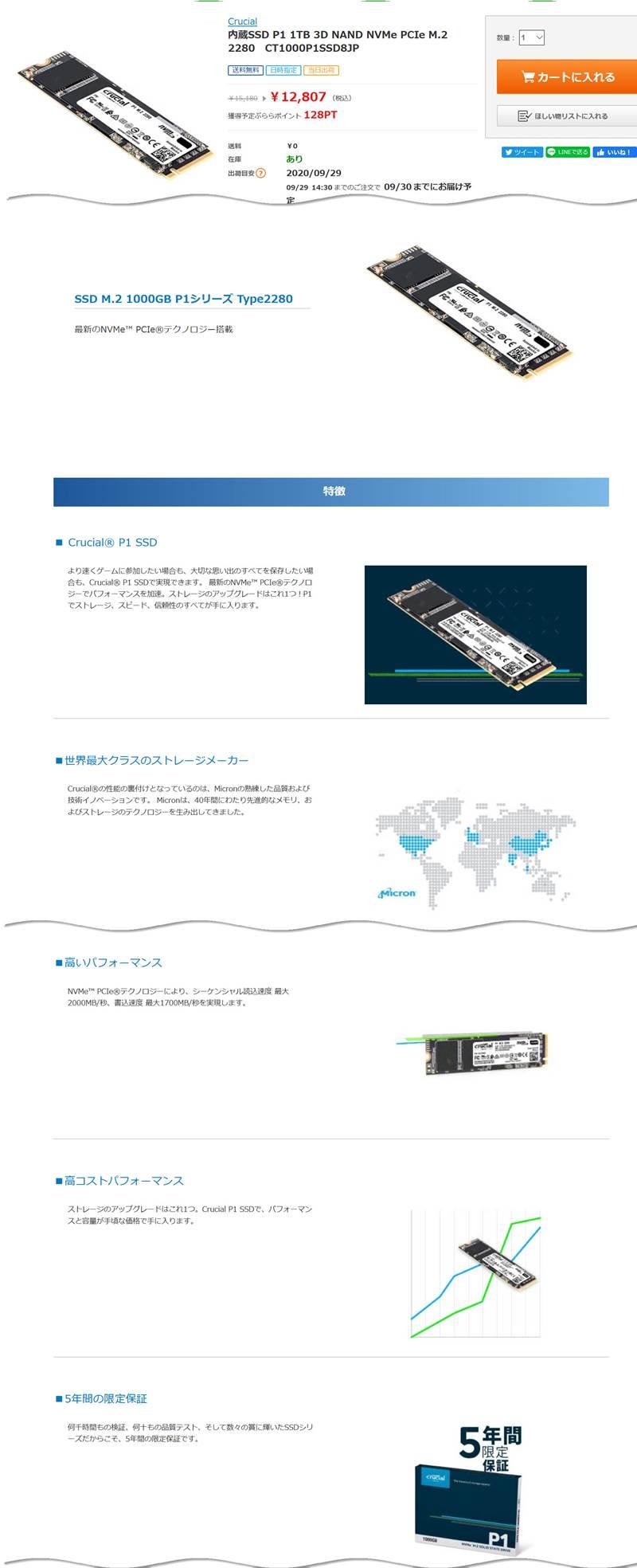 1TB 3D NAND採用 Crucial CT1000P1SSD8JP