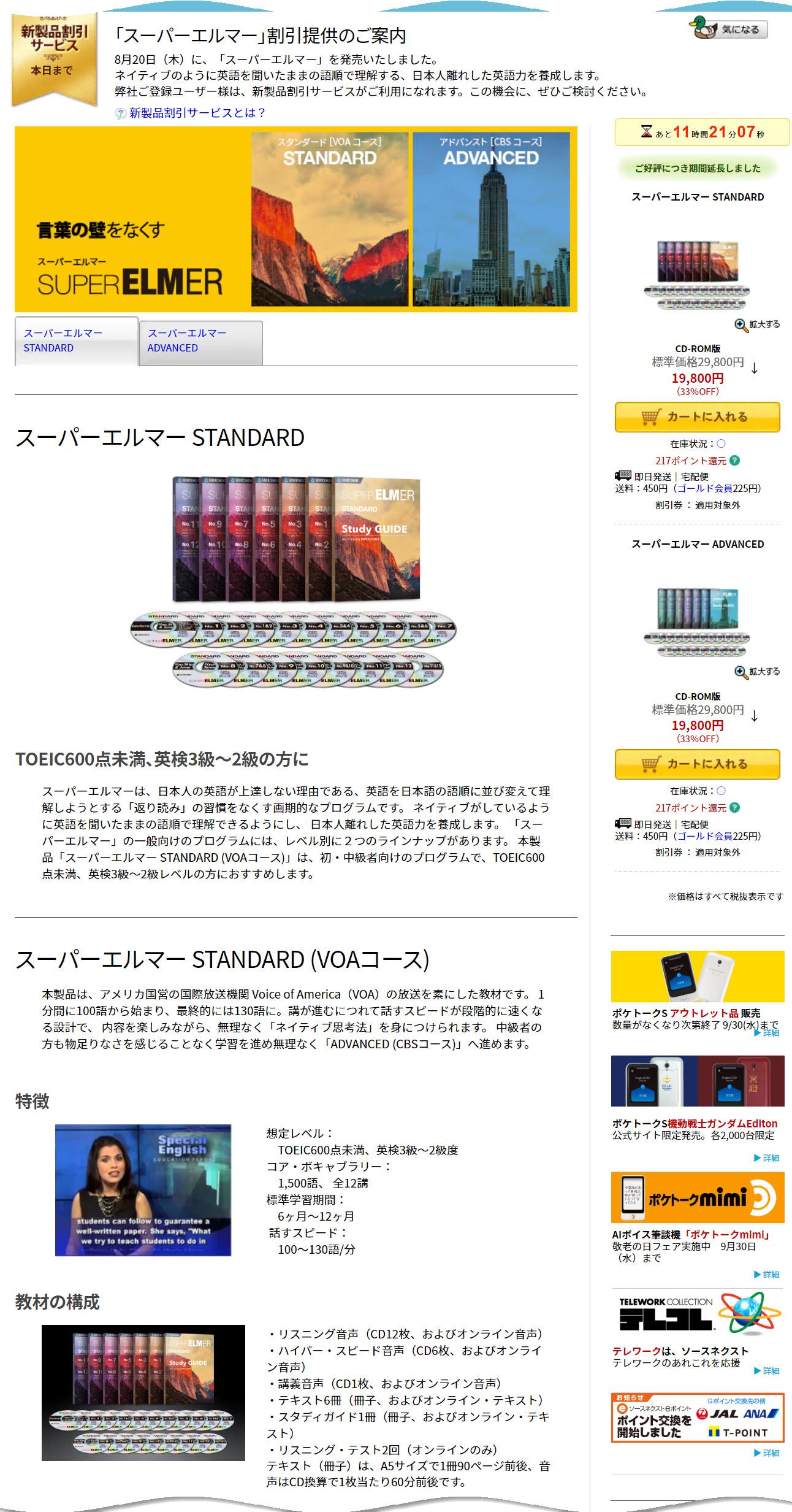 語学学習「スーパーエルマー」シリーズが19,800円!