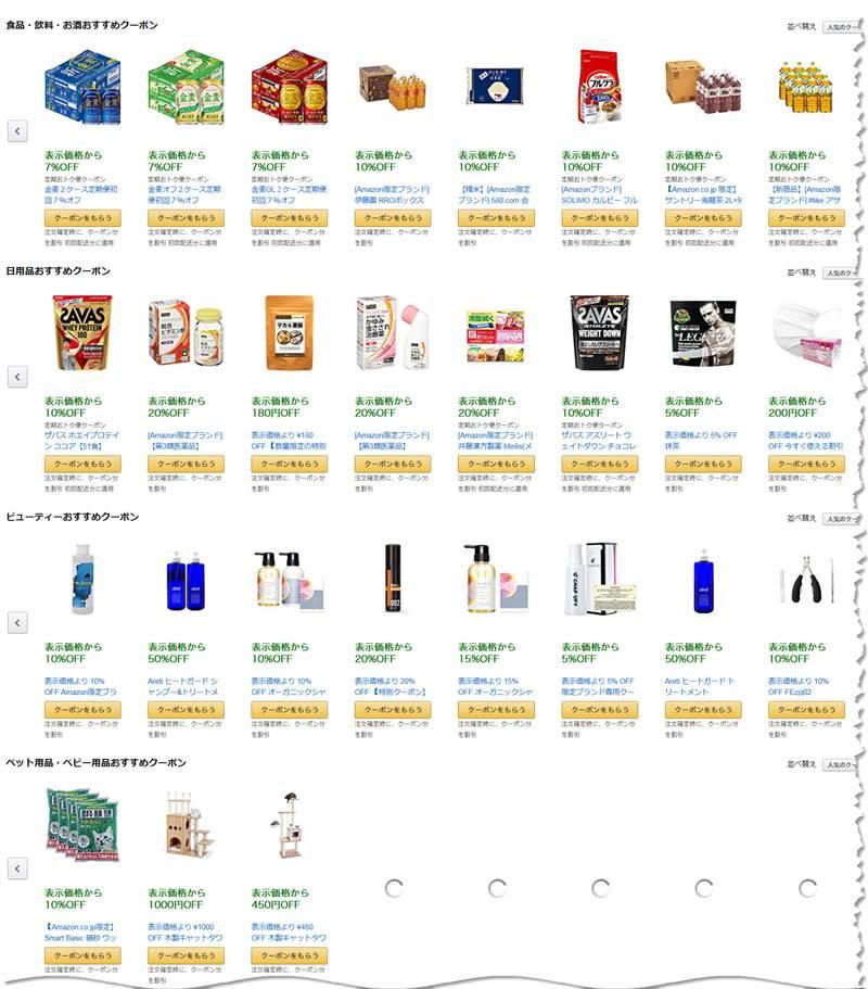 Amazonブランド・限定ブランドお買い得クーポン