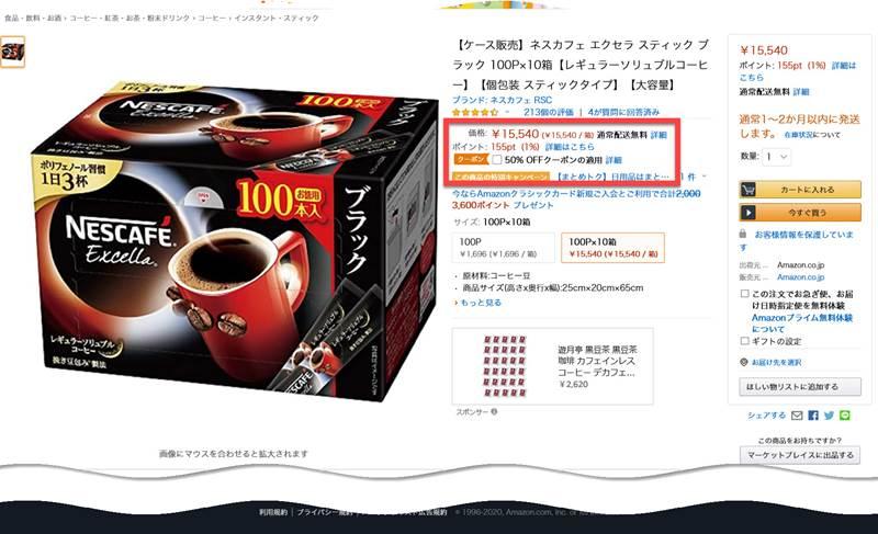 ネスカフェ エクセラ スティック 100本がクーポンで半額!