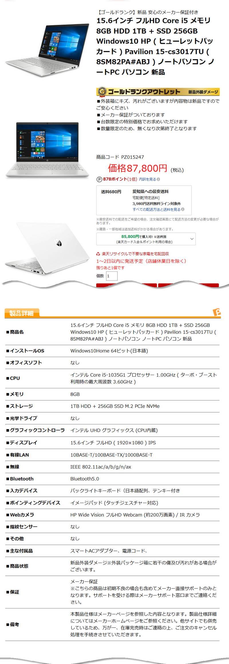 箱ダメージ品 Pavilion Core i5 が特価!