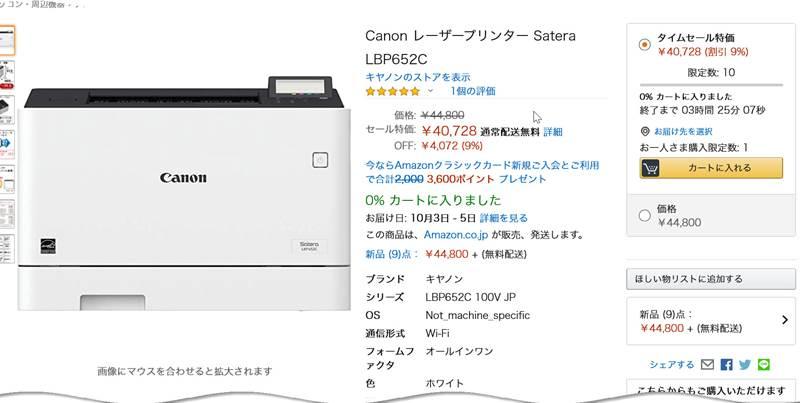 Canon レーザープリンター Satera LBP652C がタイムセール