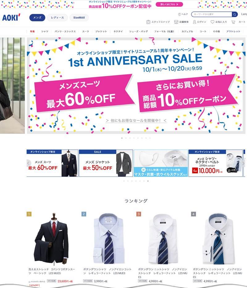 AOKI オンラインショップ リニューアル1周年記念セールで10%オフ