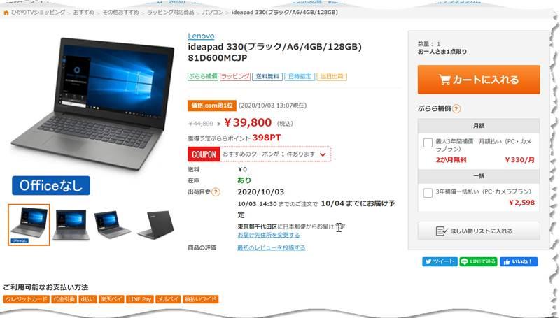 ideapad 330(ブラック/A6/4GB/128GB)が送料無料の実質18,208円!