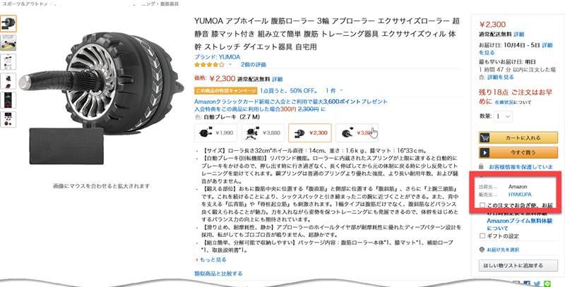 YUMOA 腹筋3輪アブローラーがさらに半額!