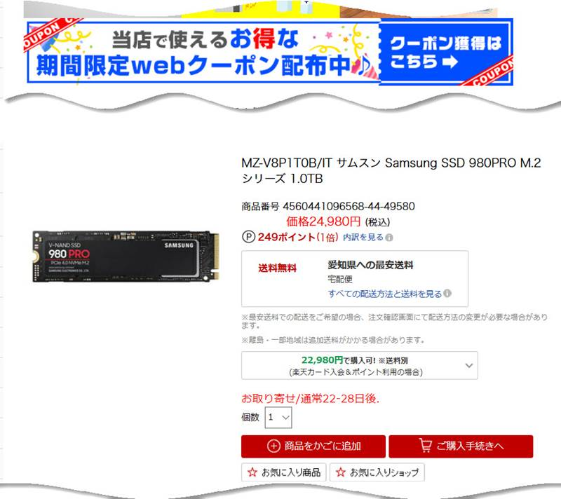 Samsung SSD 980PRO M.2シリーズ 1.0TB