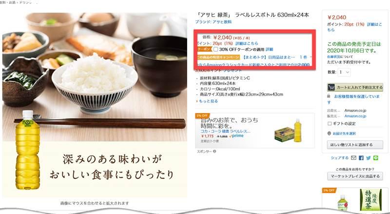 「アサヒ 緑茶」 ラベルレスボトル 630ml×24本が値下がり