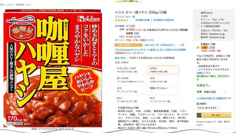 ハウス カリー屋ハヤシ 200g×10個が990円!