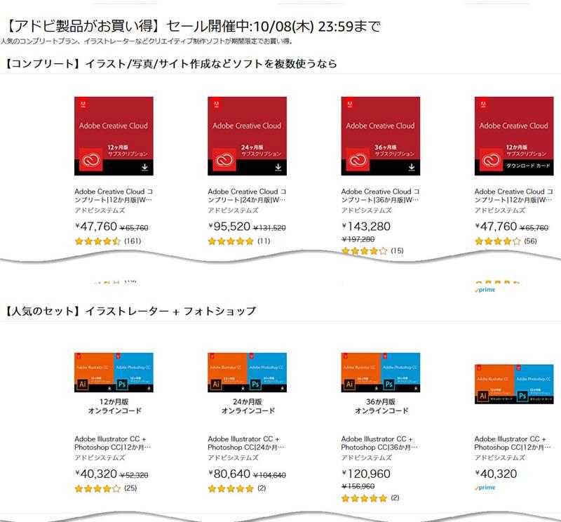アマゾンで【アドビ製品がお買い得】!