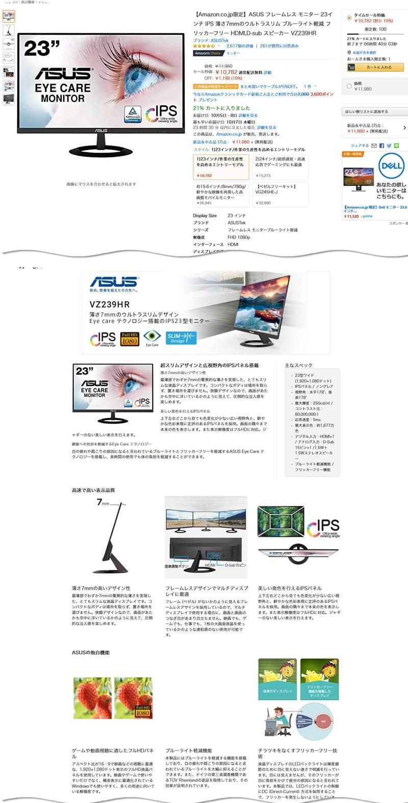 ASUS 23インチ IPS フレームレス モニター VZ239HR がタイムセール!
