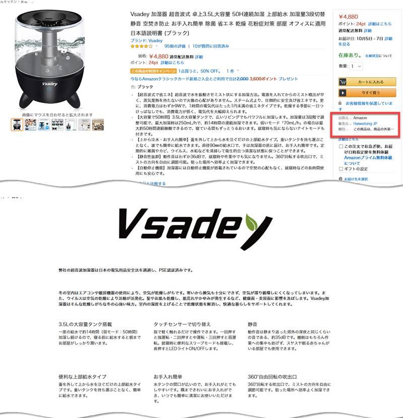 超音波式 加湿器 Vsadey KGS2Aがさらに半額!