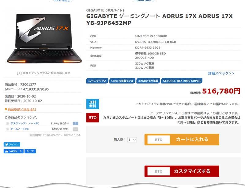 GIGABYTEの17.3型ゲーミングノート AORUSが特価中!