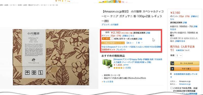 小川珈琲 ケニア ガチュヤニ コーヒー粉 100g×2袋が4割引
