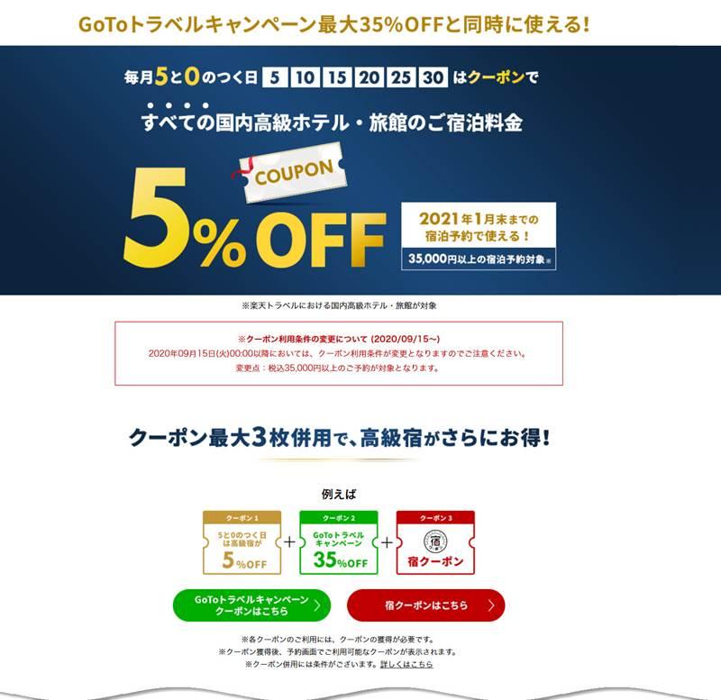GoToトラベル併用できる楽天トラベル5%オフ!
