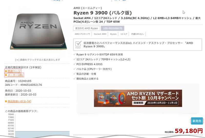 12コア24スレッドの「Ryzen 9 3900」が特価
