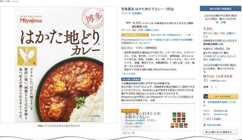 宮島醤油 はかた地どりカレー 180gが355円!