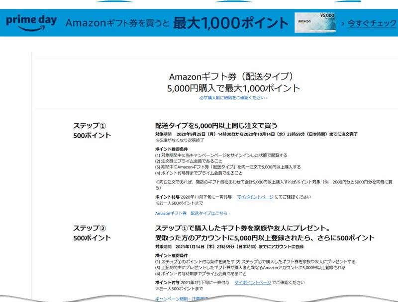 Amazonギフト券を5,000円購入で最大1,500ポイント!