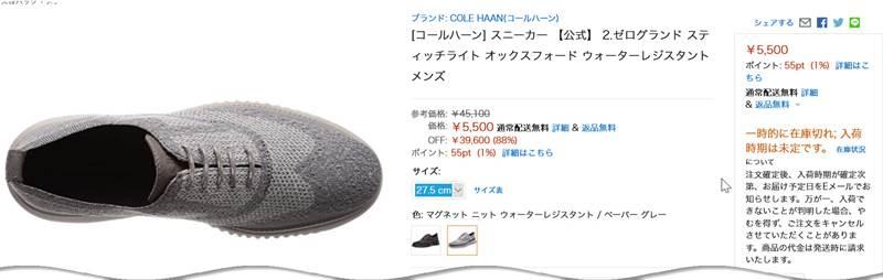COLE HAAN コールハーン スニーカーが5,500円?マジ