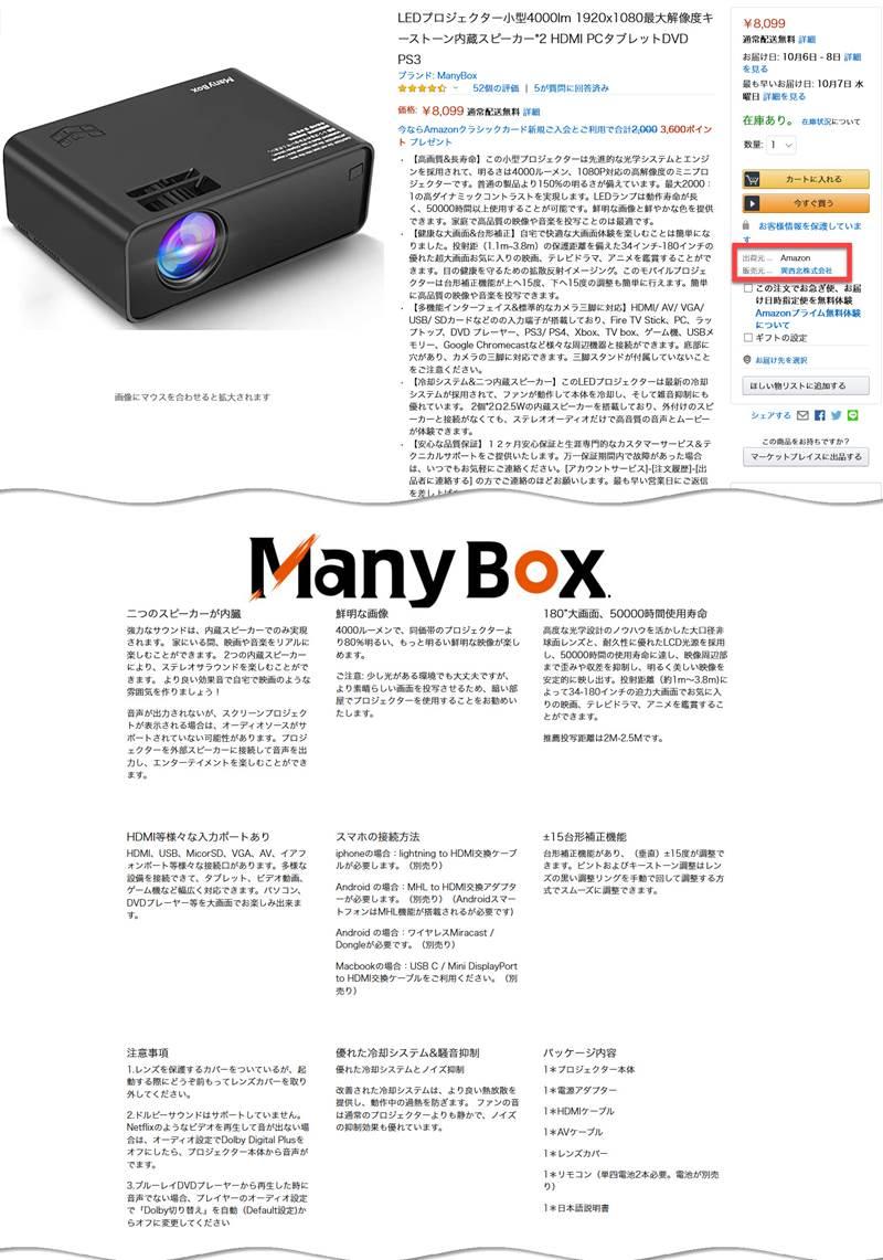 ManyBox LED プロジェクター小型4000lm がさらに半額!