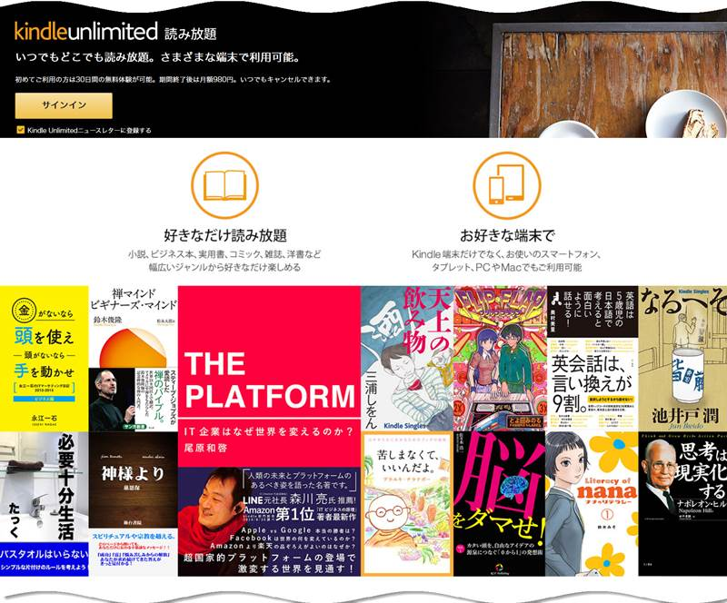 Amazon Kindle Unlimited、今なら3ヶ月で99円!