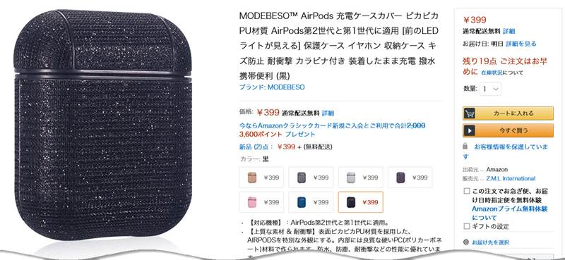 MODEBESO AirPods PUの充電ケースカバーが格安!